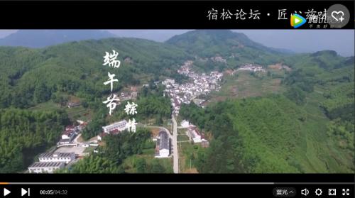宿松论坛视频短片:匠心兹味第一期 《粽情》