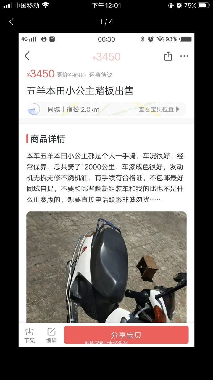 五羊本田公主踏板摩托车出售一手车
