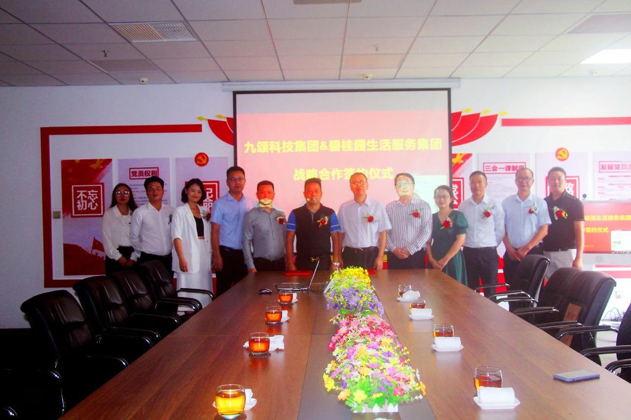 强强联袂,共赢未来!九颂科技&碧桂园服务正式签署合作战略
