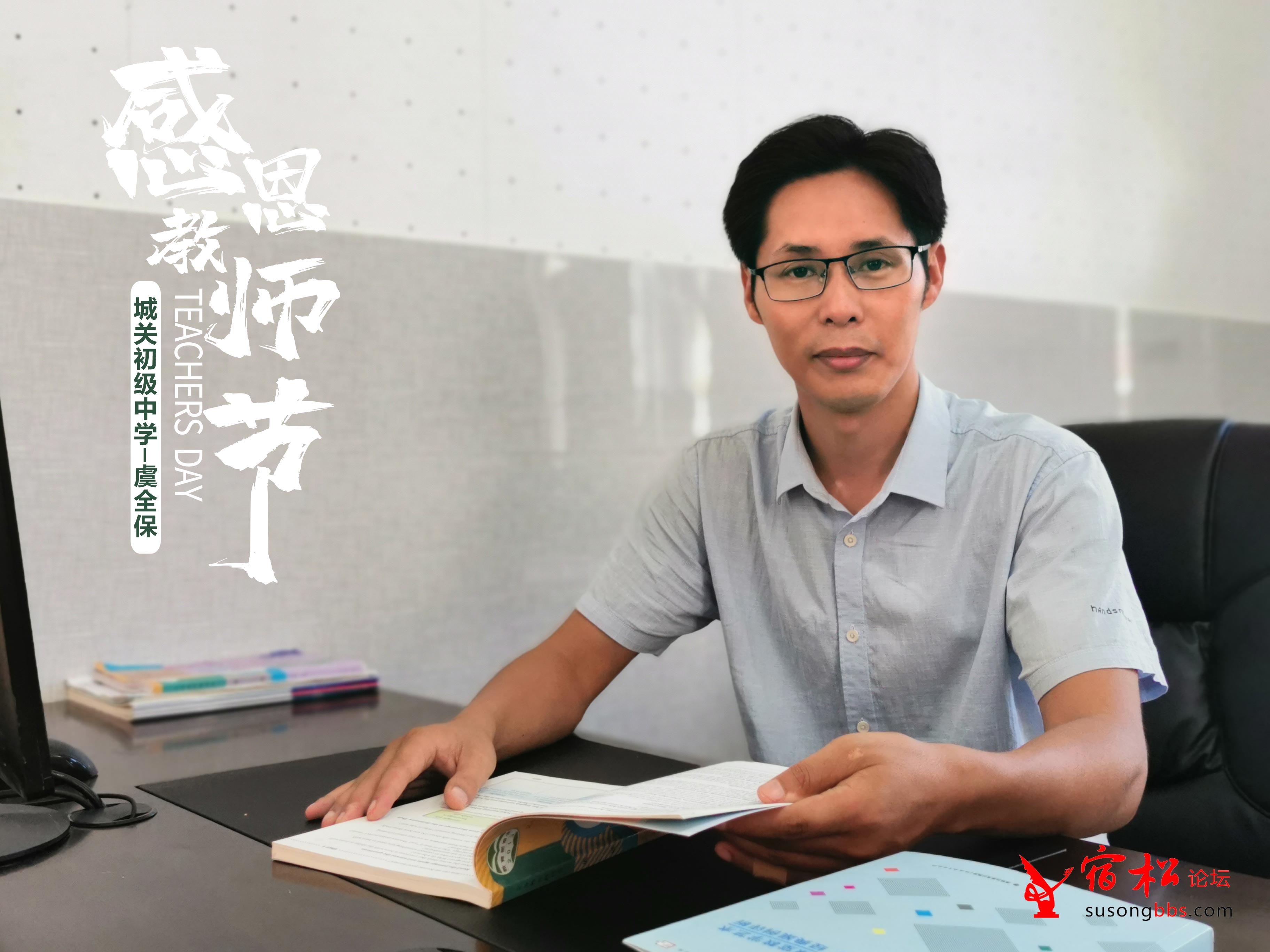 城关初级中学 虞全保.jpg