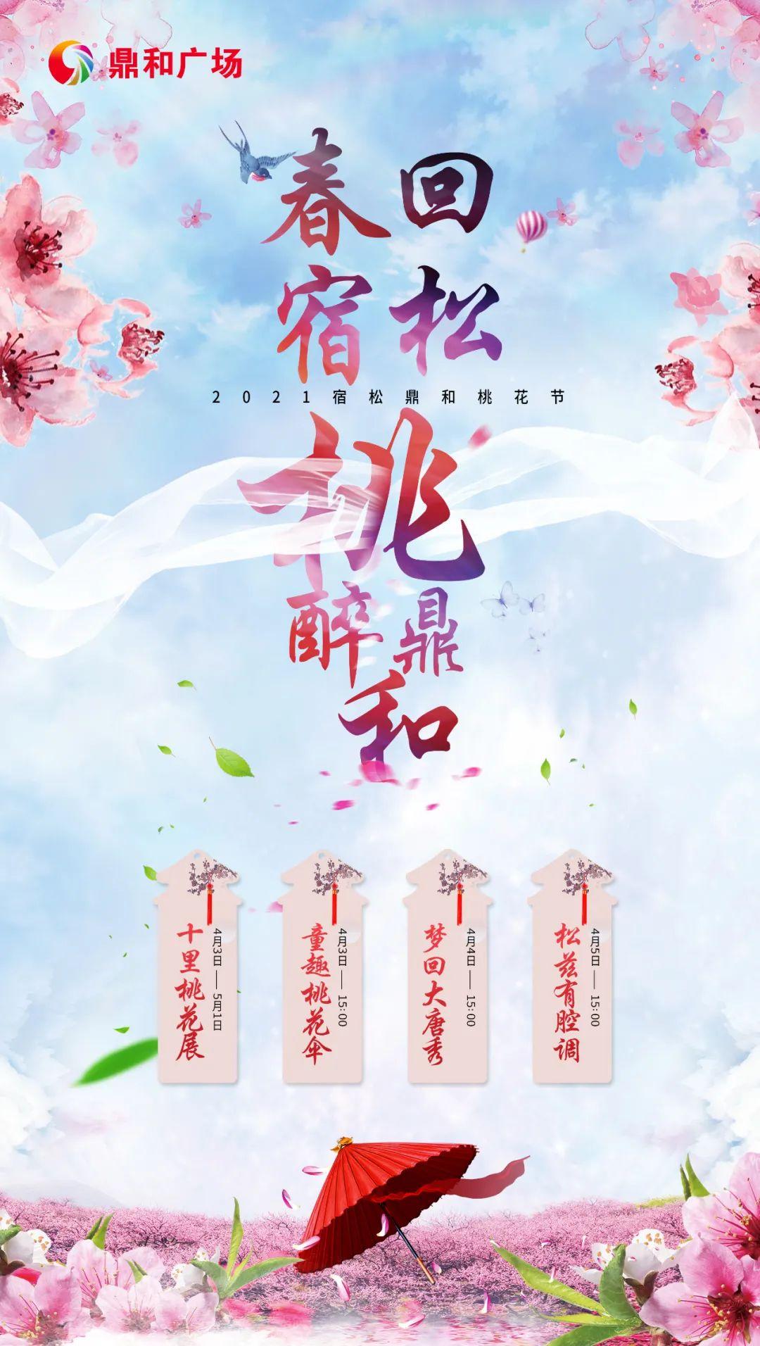 2021宿松鼎和广场桃花节4月3日唯美绽放,惊喜福利免费送!