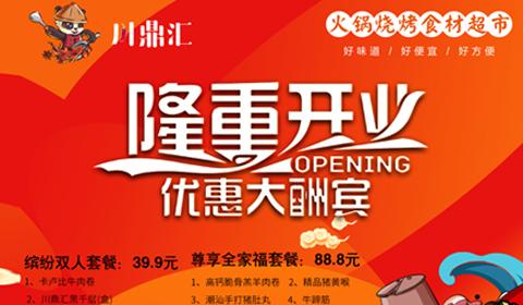 川鼎汇丨冬天在家吃火锅,胃暖心更暖