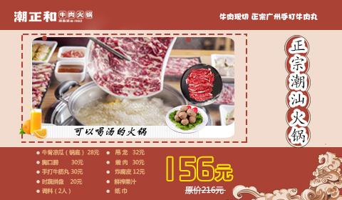 鼎和广场 | 【潮正和牛肉火锅】156元抢双人